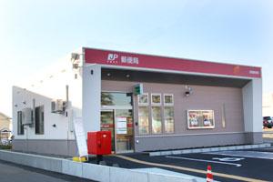 鈴蘭郵便局